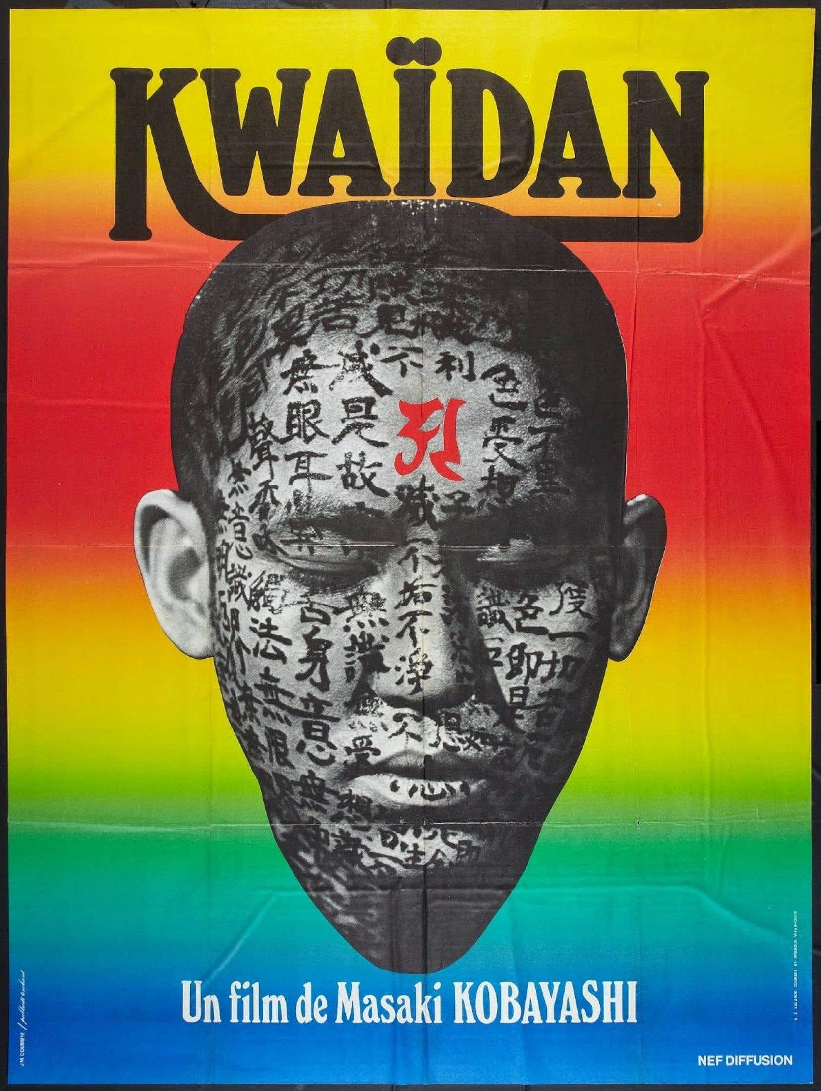 Affiche française du film <em>Kwaïdan</em>